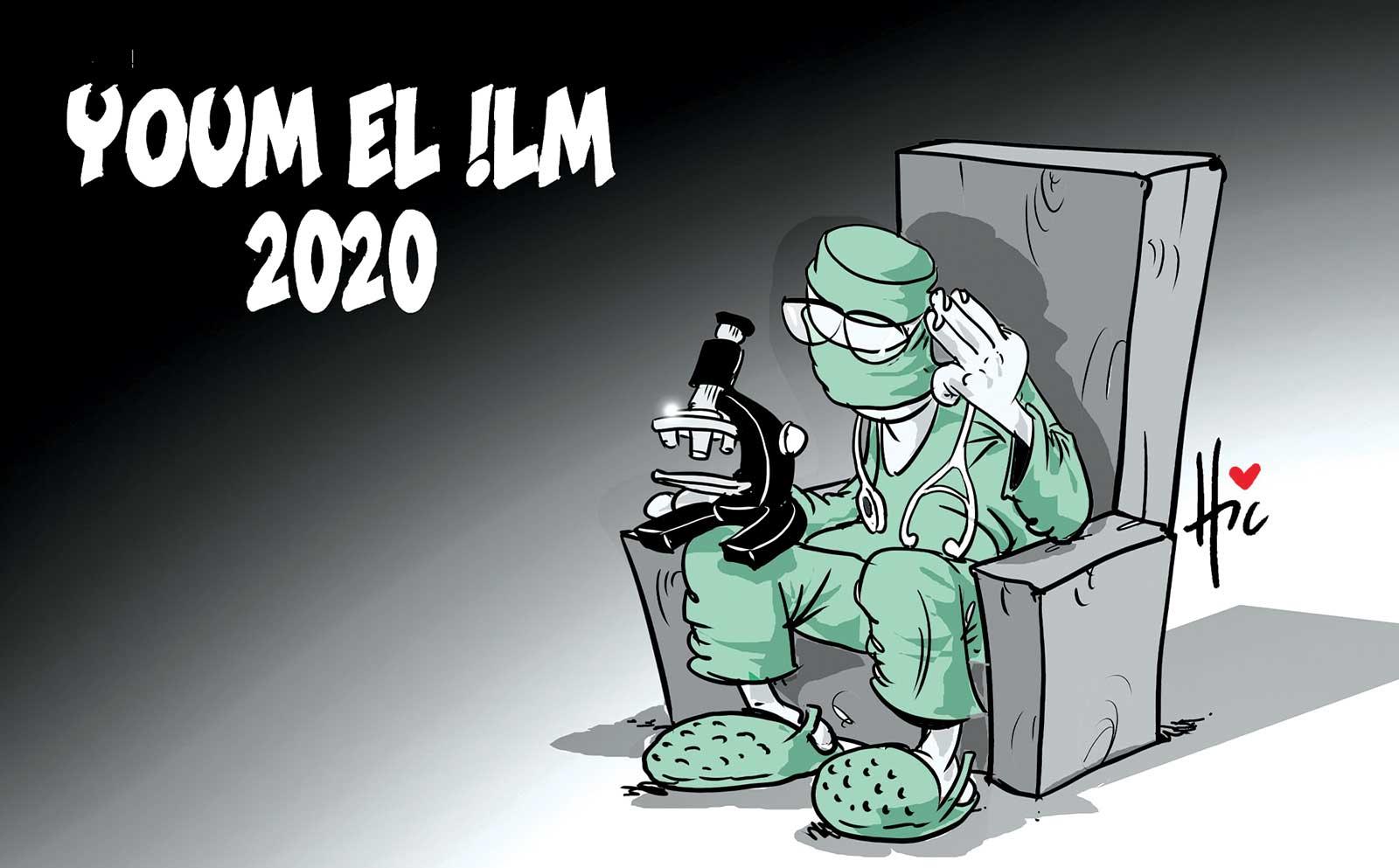 La journée du savoir (youm el ilm) 2020 - journée du savoir - Gagdz.com